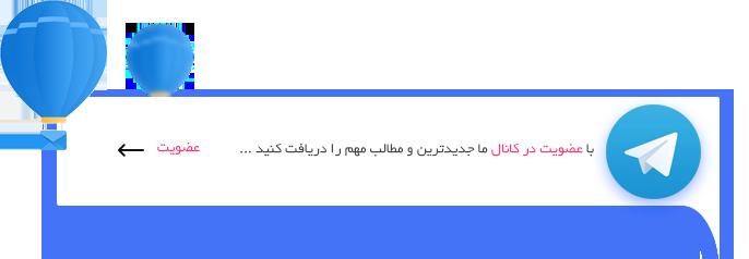 تلگرام رسانه دانلود رایگان