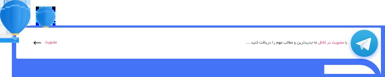 تلگرام دانلودرایگان