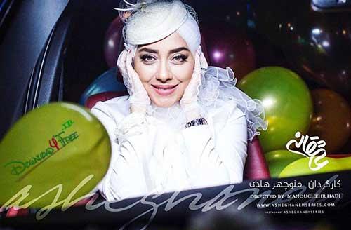 Asheghaneh3 - دانلود رایگان سریال عاشقانه تمام قسمت ها