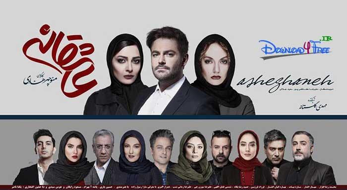Asheghaneh Serial - دانلود رایگان سریال عاشقانه تمام قسمت ها