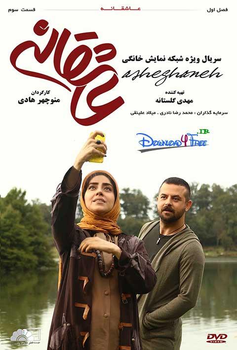 Asheghaneh Serial EP03 - دانلود رایگان قسمت 3 سریال عاشقانه