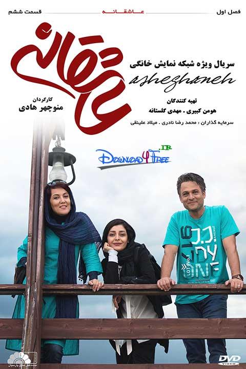 Asheghaneh Serial EP06 - دانلود رایگان قسمت 6 سریال عاشقانه