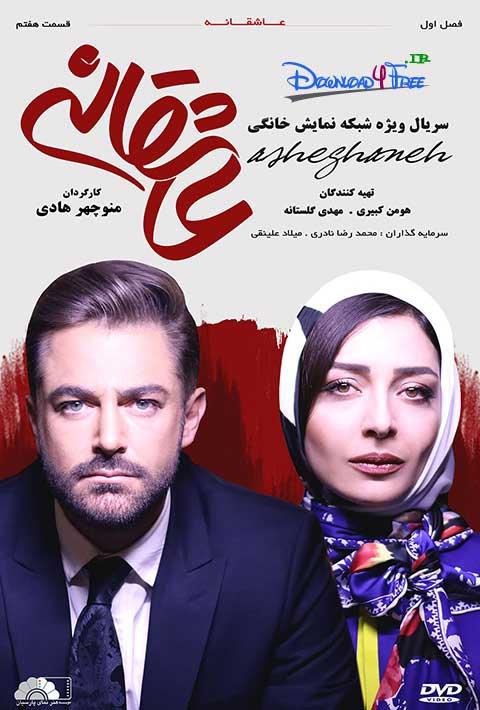 Asheghaneh Serial EP07 - دانلود رایگان قسمت 7 سریال عاشقانه