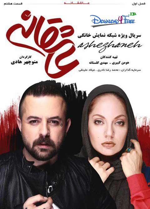 Asheghaneh Serial EP08 - دانلود رایگان قسمت 8 سریال عاشقانه