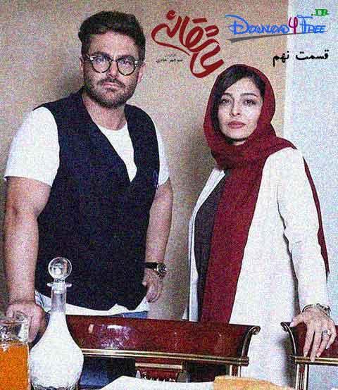 Asheghaneh Serial EP09 - دانلود رایگان قسمت 9 سریال عاشقانه