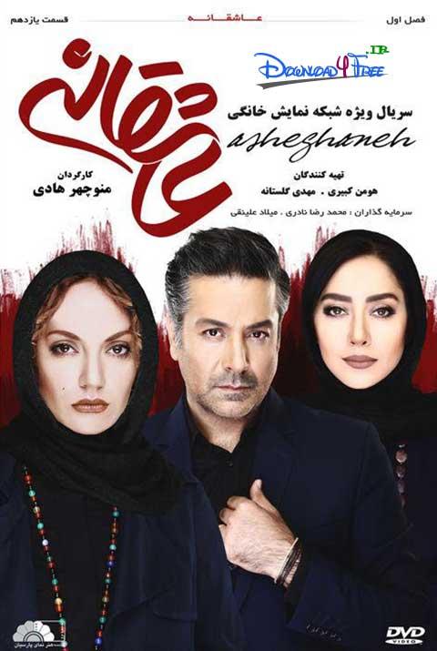 Asheghaneh Serial EP11 - دانلود رایگان قسمت 11 سریال عاشقانه