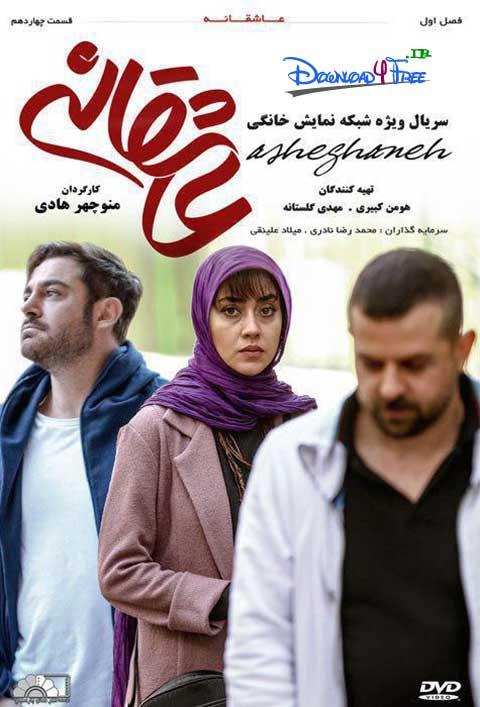 Asheghaneh Serial EP14 - دانلود رایگان قسمت 14 سریال عاشقانه