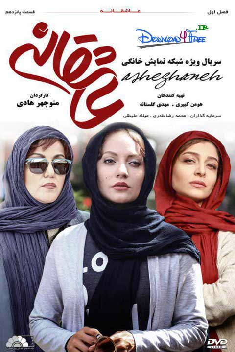 Asheghaneh Serial EP15 - دانلود رایگان قسمت 15 سریال عاشقانه
