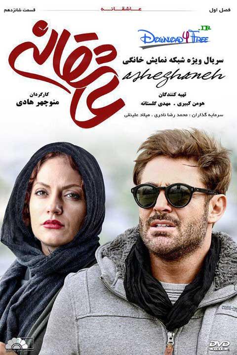 Asheghaneh Serial EP16 - دانلود رایگان قسمت 16 سریال عاشقانه
