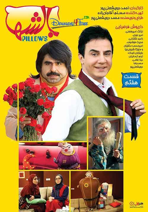 BaleshHa E07 - دانلود بالشها قسمت هفتم
