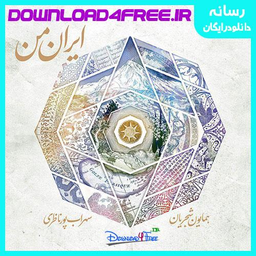Irane Man Homayoun Shajarian - دانلود آلبوم ایران من همایون شجریان رایگان
