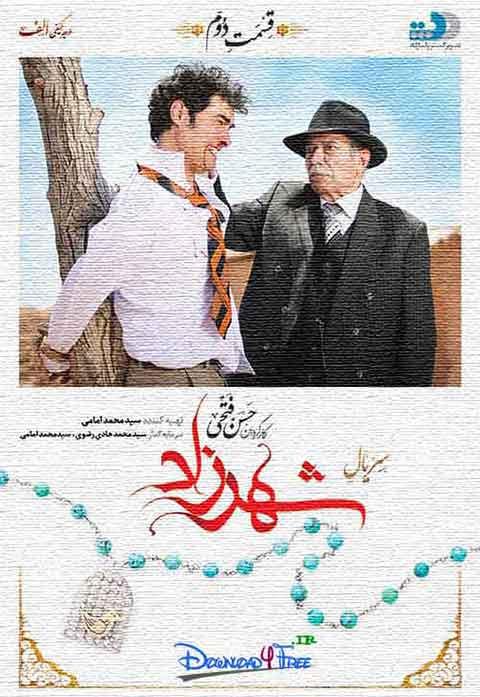 Shahrzad S01EP02 - دانلود رایگان قسمت دوم فصل اول سریال شهرزاد