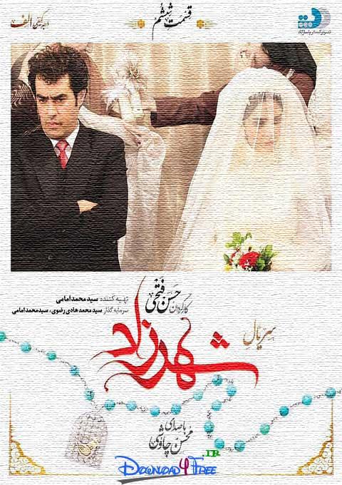 Shahrzad S01EP06 - دانلود رایگان قسمت ششم فصل اول سریال شهرزاد