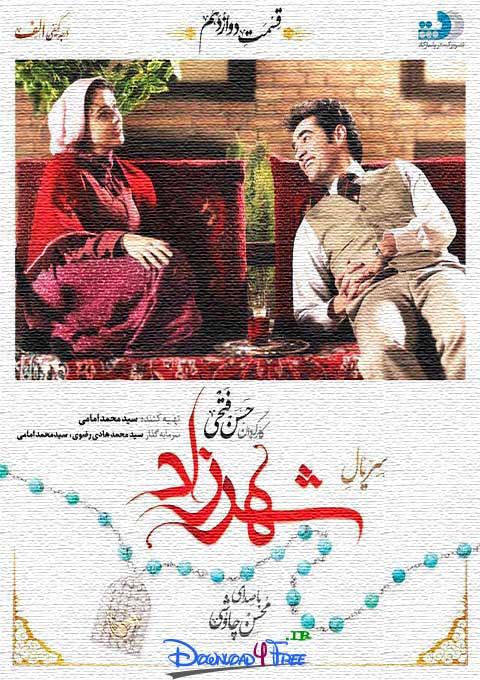 Shahrzad S01EP12 - دانلود رایگان قسمت دوازدهم فصل اول سریال شهرزاد