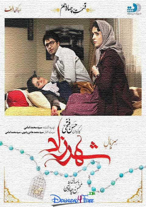 Shahrzad S01EP14 - دانلود رایگان قسمت چهاردهم فصل اول سریال شهرزاد