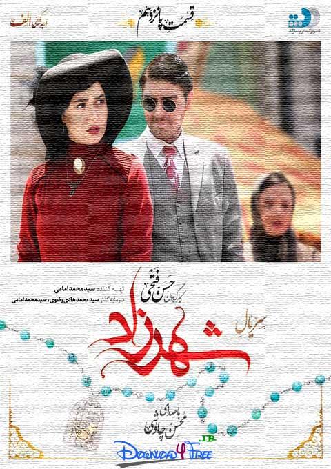 Shahrzad S01EP15 - دانلود رایگان قسمت پانزدهم فصل اول سریال شهرزاد