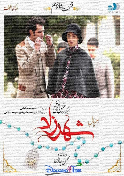 Shahrzad S01EP16 - دانلود رایگان قسمت شانزدهم فصل اول سریال شهرزاد