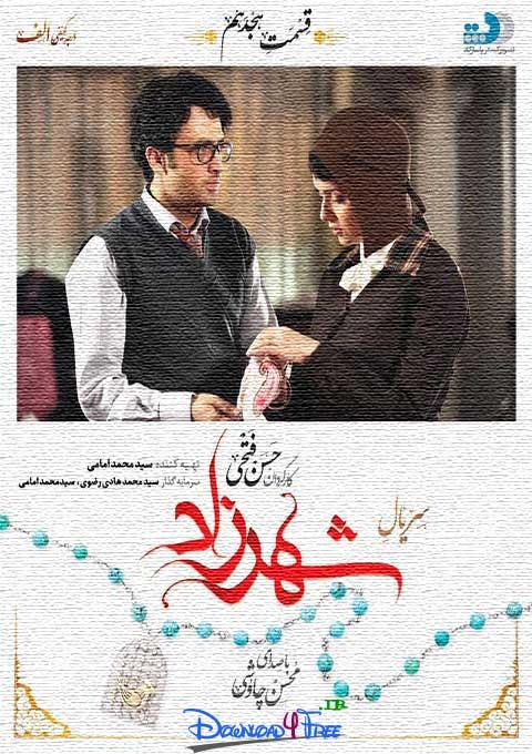 Shahrzad S01EP18 - دانلود رایگان قسمت هجدهم فصل اول سریال شهرزاد