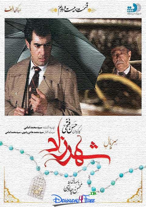 Shahrzad S01EP22 - دانلود رایگان قسمت بیست و دوم فصل اول سریال شهرزاد