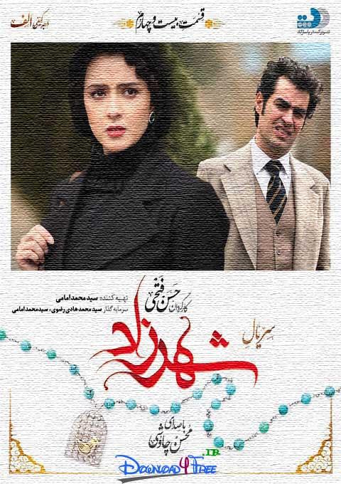 Shahrzad S01EP24 - دانلود رایگان قسمت بیست و چهارم فصل اول سریال شهرزاد