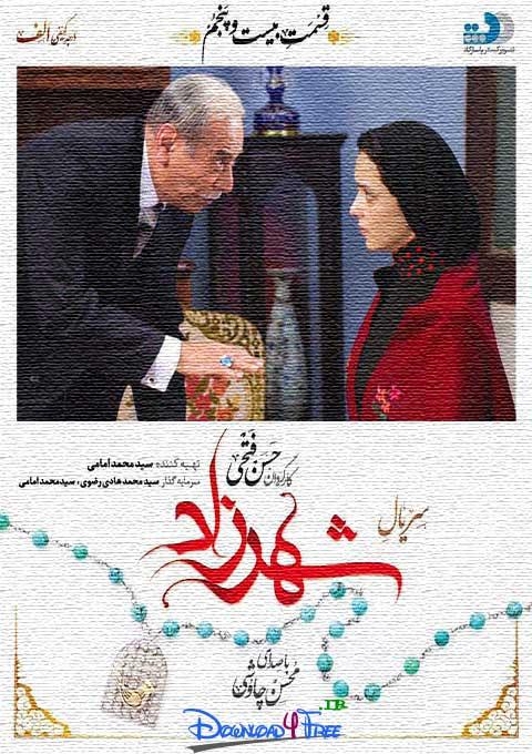 Shahrzad S01EP25 - دانلود رایگان قسمت بیست و پنجم فصل اول سریال شهرزاد