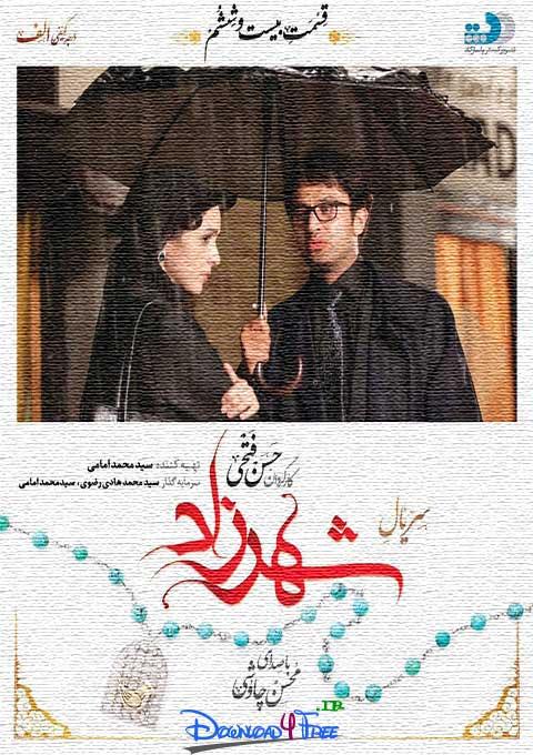 Shahrzad S01EP26 - دانلود رایگان قسمت بیست و ششم فصل اول سریال شهرزاد