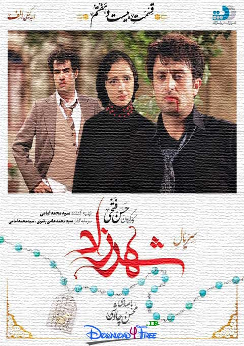 Shahrzad S01EP27 - دانلود رایگان قسمت بیست و هفتم فصل اول سریال شهرزاد