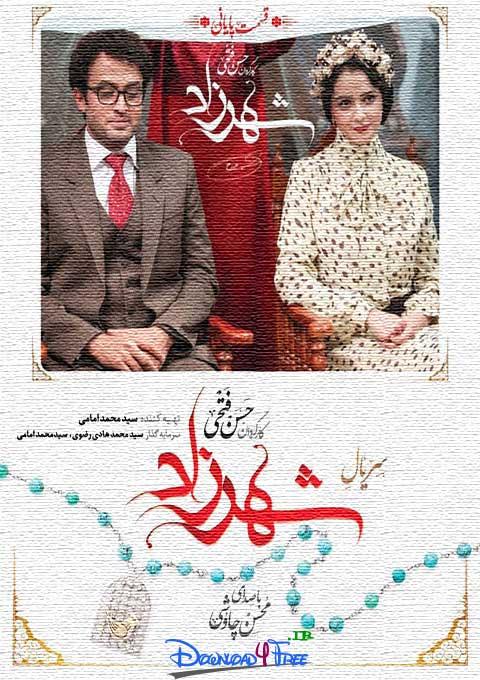 Shahrzad S01EP28 1 - دانلود رایگان قسمت بیست و هشتم فصل اول سریال شهرزاد