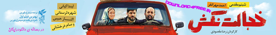 khejalat nakesh banner - دانلود رایگان فیلم خجالت نکش کامل