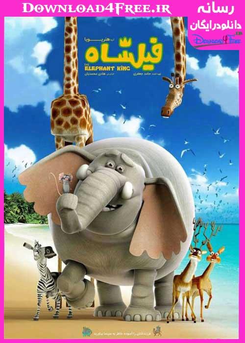 philshah - دانلود رایگان انیمیشن فیلشاه کامل