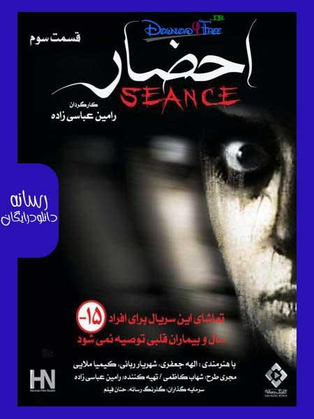 Ehzar E03 - دانلود قسمت سوم سریال احضار رایگان