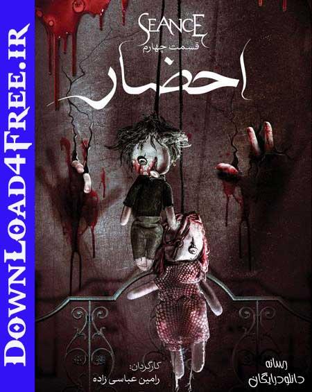 Ehzar E04 - دانلود قسمت چهارم سریال احضار رایگان