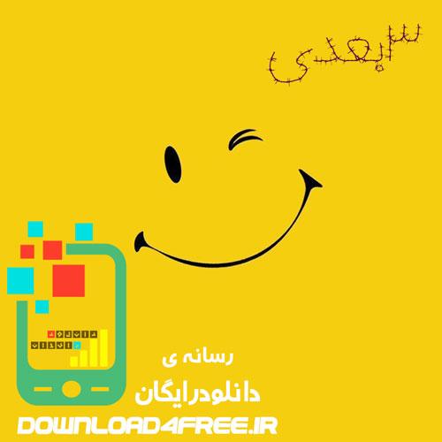 Happy3D - دانلود آهنگ سه بعدی ایرانی شاد میکس