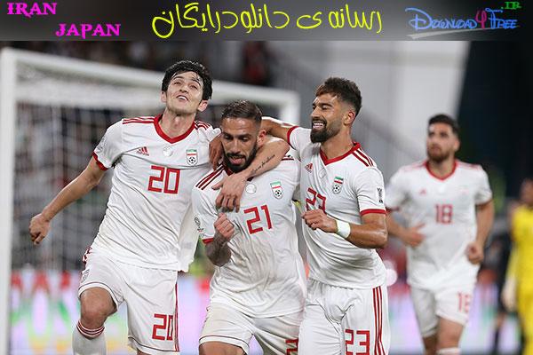 IRAN JAPAN - دانلود خلاصه بازی ایران ژاپن