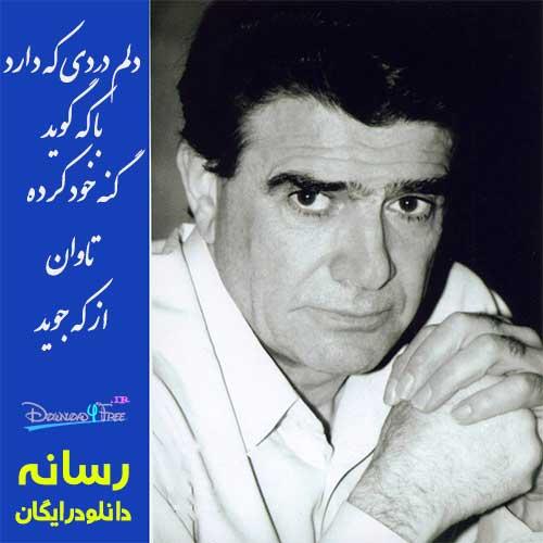 Mohammad Reza Shajarian Saz o Avaz - اهنگ دلم دردی که دارد با که گوید شجریان
