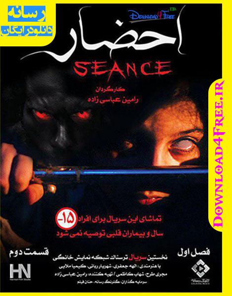 Seance 2 - دانلود قسمت دوم سریال احضار رایگان