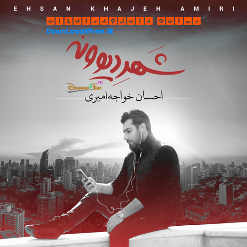 Shahre Divooneh - دانلود آلبوم شهر دیوونه احسان خواجه امیری رایگان