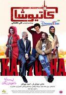 katyusha 131x188 - دانلود فیلم کاتیوشا رایگان
