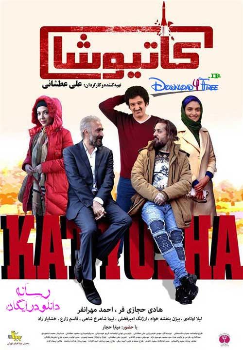 katyusha - دانلود فیلم کاتیوشا رایگان