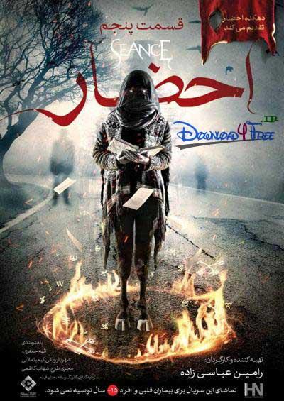 Ehzar E05 - دانلود قسمت پنجم سریال احضار رایگان