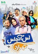 Los Angeles Tehran free download 134x188 - دانلود فیلم لس آنجلس تهران رایگان