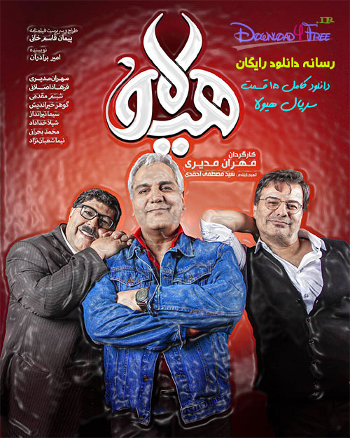 hayoola poster - دانلود رایگان سریال هیولا مهران مدیری