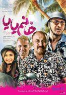 Khanom yaya 131x188 - دانلود رایگان فیلم خانم یایا با لینک مستقیم