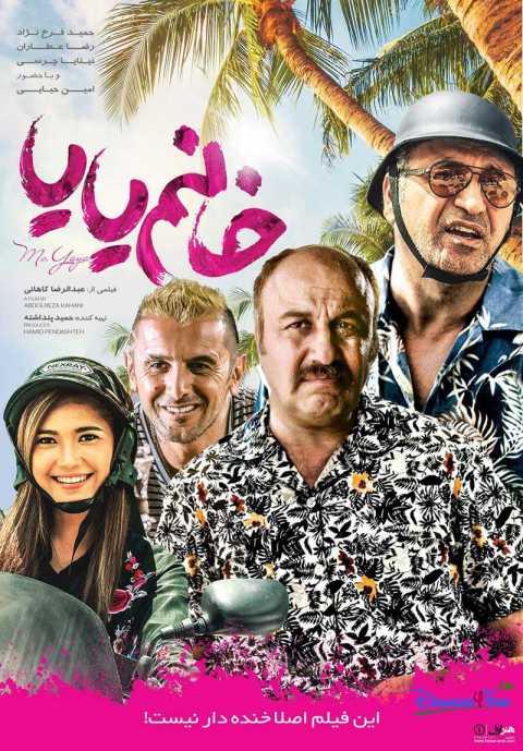 Khanom yaya - دانلود رایگان فیلم خانم یایا با لینک مستقیم