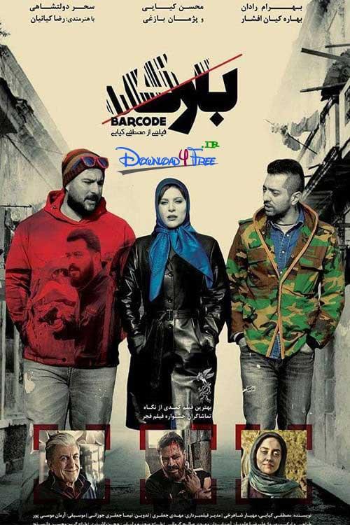 دانلود فیلم بارکد بدون سانسور با کیفیت بالا