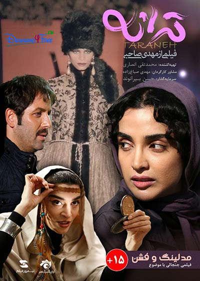 Taraneh mehdi sahebi - دانلود رایگان فیلم ترانه با کارگردانی مهدی صاحبی
