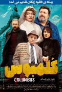 دانلود فیلم ایرانی کلمبوس بدون سانسور با لینک مستقیم