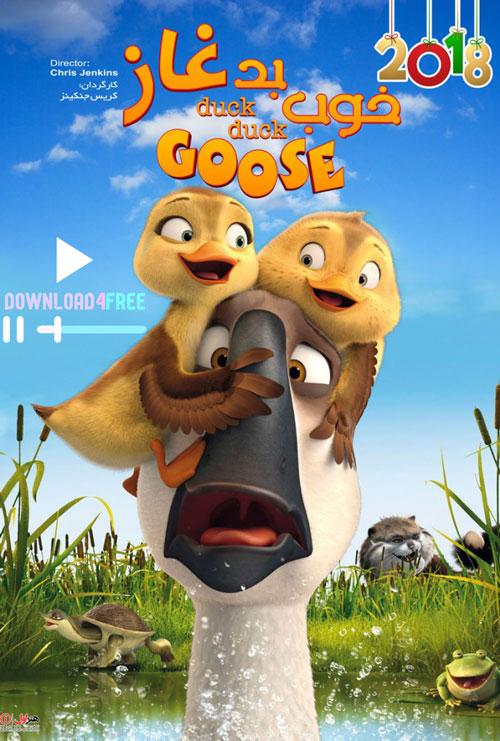 دانلود انیمیشن خوب بد غاز دوبله فارسی