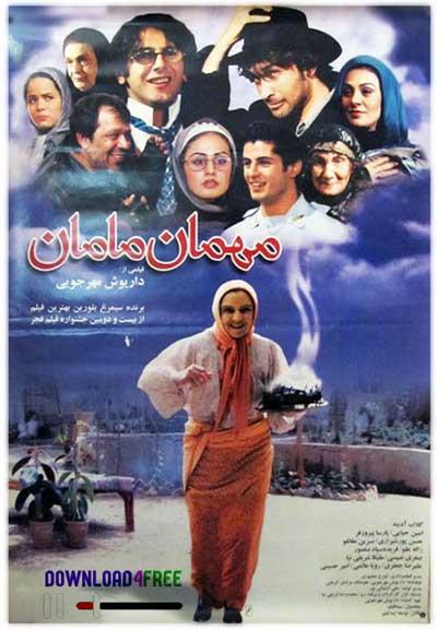 دانلود فیلم مهمان مامان