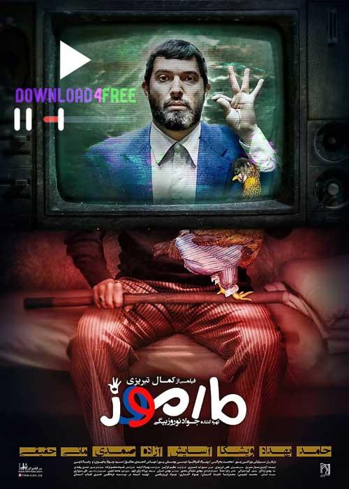 دانلود فیلم مارموز بدون سانسور با لینک مستقیم